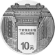90th Anniversary Of Ningbo Money Industry Assembly Hall 999 Fine Silver Proof Coin