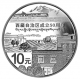 50th Founding Anniversary Of Tibetan Autonomous Region 1 oz 999 Fine Silver Proof Coin