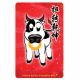 Lunar Ox Zodiac NETS Flashpay Card