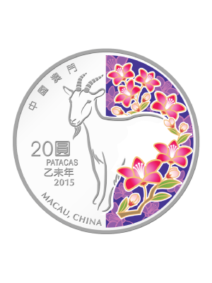 2015 Macau Goat 1 oz 999 Fine Silver Proof Coin With Colour