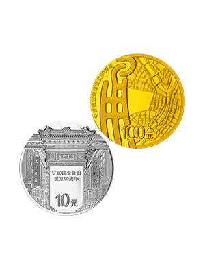 90th Anniversary Of Ningbo Money Industry Assembly Hall 999 Fine Gold + 999 Fine Silver Proof Coin Set