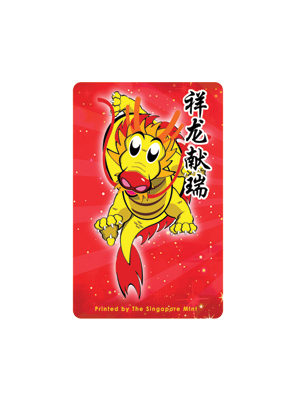 Lunar Dragon Zodiac NETS Flashpay Card