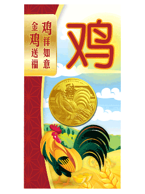 2017 Rooster Hongbao Medallion