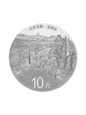 World Heritage - Dazu Mount Baoding 999 Fine Silver Proof Coin