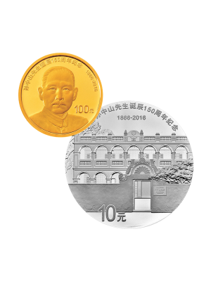 150th Birth Anniversary of Dr. Sun Yat-sen 999.9 Fine Gold + 999 Fine Silver Proof Coin Set