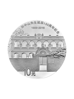 150th Birth Anniversary of Dr. Sun Yat-sen 999 Fine Silver Proof Coin