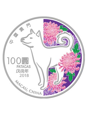 2018 Macau Dog 5 oz 999 Fine Silver Proof Colour Coin