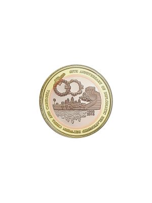 China & Cambodia 60th Anniversary Tri-metal 36 gram Piedfort Coin