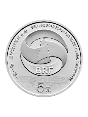 2017 China Belt & Road Forum 15gm 999 Fine Silver Proof Coin
