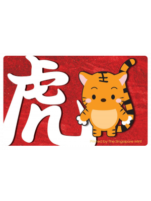 Lunar Tiger NETS Flashpay Card