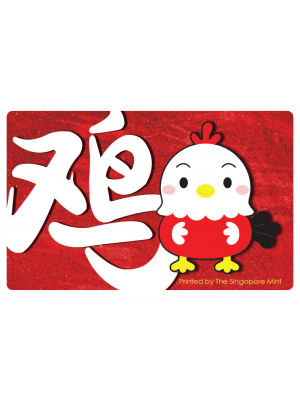 Lunar Rooster NETS Flashpay Card