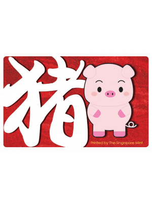 Lunar Pig NETS Flashpay Card
