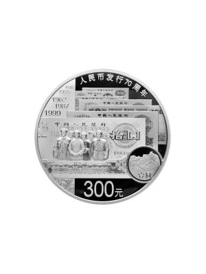 China 70th Anniversary of the Issuance of RenMinBi 1kg Fine Silver Coin