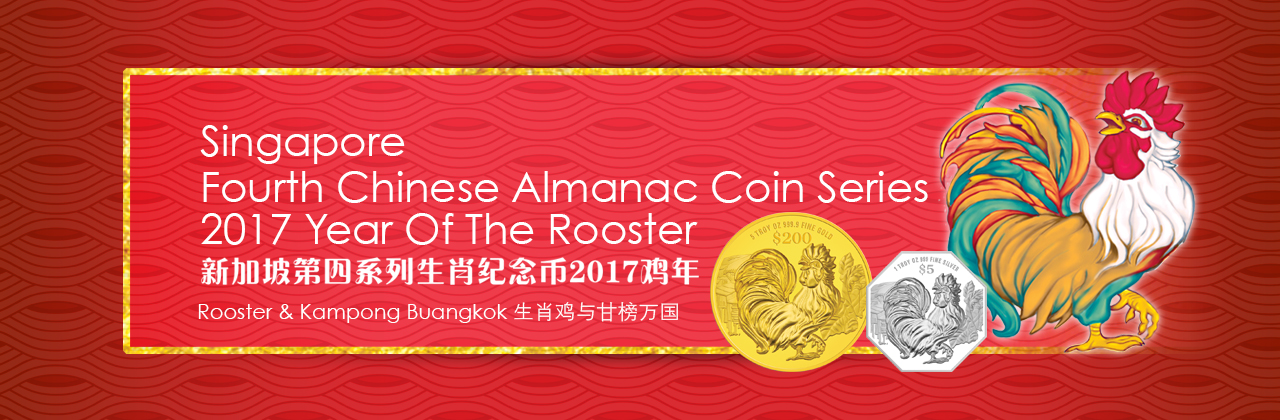 2017 Singapore Lunar Rooster Coins